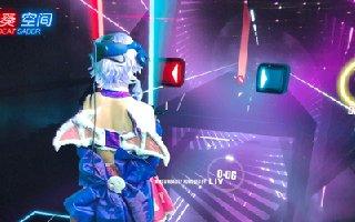《节奏空间》惊艳亮相梦幻嘉年华 携手奉上梦幻VR体验