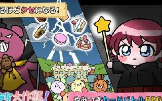 魔法少女vs饼干男爵甜点之战!《魔法少女真帆点心争夺大作战》即将登场