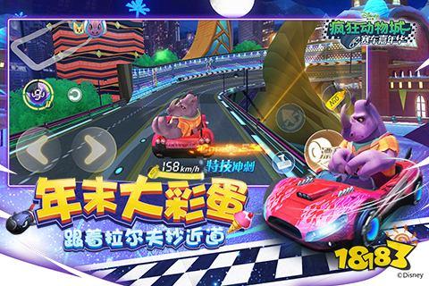 《疯狂动物城:赛车嘉年华》年末大彩蛋 跟着拉尔夫抄近道