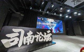 战争策略手游《乱世王者》司南论坛上海求职专场 今晚直播