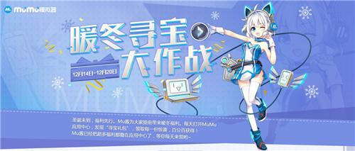 MuMu模拟器暖冬大作战!超值游戏福利开启