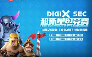 """致""""竞""""青春力量 华为DigiX超新星电竞赛完美收官"""