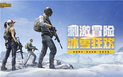 刺激战场12月18日正式服更新 冰雪狂欢版本来袭