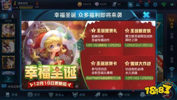 王者荣耀圣诞节活动