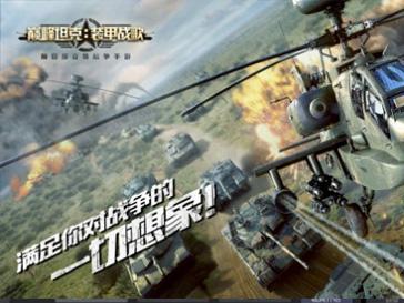巅峰坦克载具克制解析 不一样的战争游戏体验