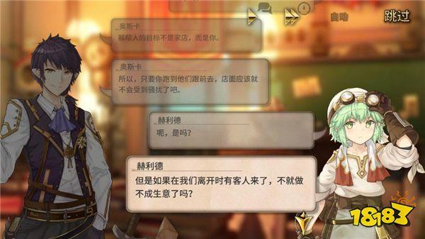 《完售物语》评测:突破玩法局限! 日系srpg手游扛鼎之作!