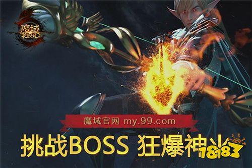 全新CG满足您所有想象 《魔域》12.23公测和兄弟一起挑战BOSS!