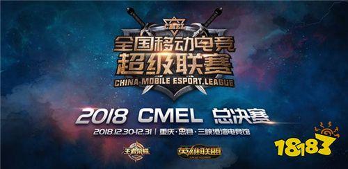 决战重庆·忠县!2018CMEL总决赛赛事信息重磅发布