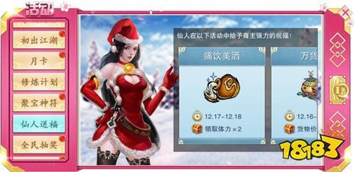 美人传冰雪嘉年华 全新版本圣诞宝箱震撼开启