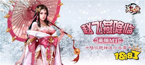 美人传最强MT 赵飞燕陪你玩转整个圣诞季