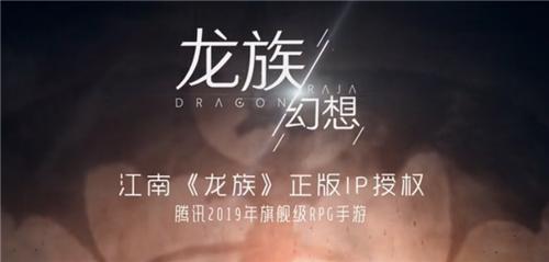 周游新世界:本周《龙族幻想》领衔40余款新游开测