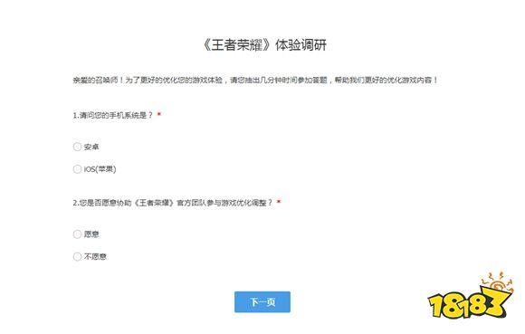 王者荣耀iOS体验服申请