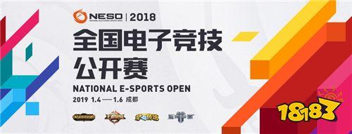 NESO2018直播赛程公布 五大平台五路直播全方位观赛