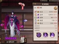 SSR八岐大蛇+全暴击式神过百战与吸血姬本