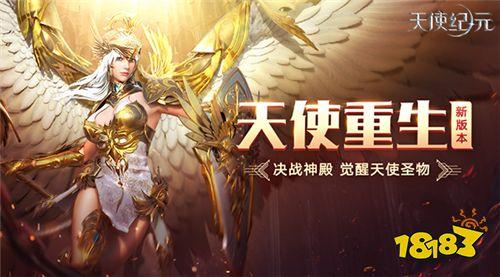 """《天使纪元》一周年版本""""天使重生""""明日上线"""