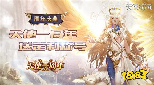 天使纪元一周年版本 天使重生明日上线