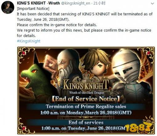 《最终幻想15》王子的最爱 《王国骑士》手游停运