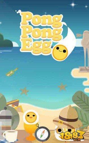 以食物为主题 《Pong Pong Egg》上架iOS