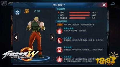 愚您同乐《拳皇世界》邪恶帝王卢卡尔重磅登场!