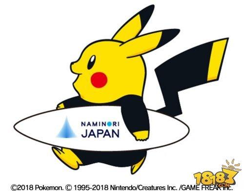 皮卡丘代言日本冲浪运动 电系遇上水真的没问题?