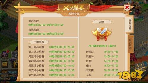 剑指星辰 梦幻西游手游第六届X9联赛开启报名
