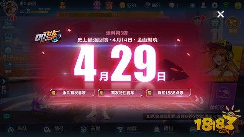 QQ飞车手游4月29日最强回馈活动奖励一览 宠物系统上线 A车蓝魔尊怎么获得
