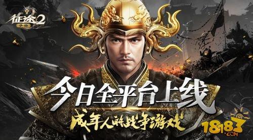 官方正版《征途2》手游今日全平台上线