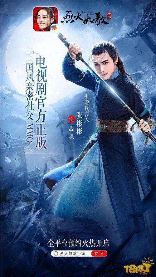 迪丽热巴领衔代言 《烈火如歌》手游代言人阵容终极揭晓