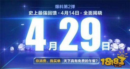 QQ飞车手游4月29日活动预告 永久A车极品套装