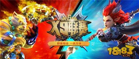 剑如风雷 梦幻西游手游X9联赛选手报名即将截止