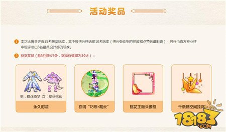 锦衣华服 梦幻西游手游时装设计大赛玩家投稿展示