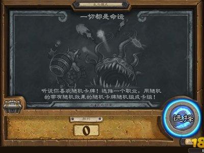 炉石传说一切都是命运玩法攻略 本周乱斗一切都是命运攻略
