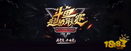 武汉奋力打造互联网第四极 助力DSL斗鱼超级联赛火热举办