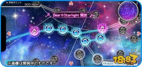 培养外星偶像 音游《星光连接》正式公布
