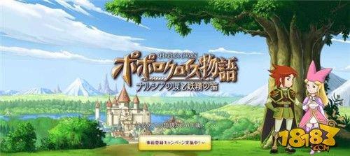 人气RPG《波波罗克洛伊斯物语》将登陆手机