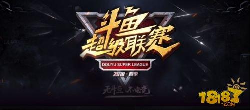 DSL斗鱼超级联赛线上淘汰赛阶段落幕 观看人次突破7500万!