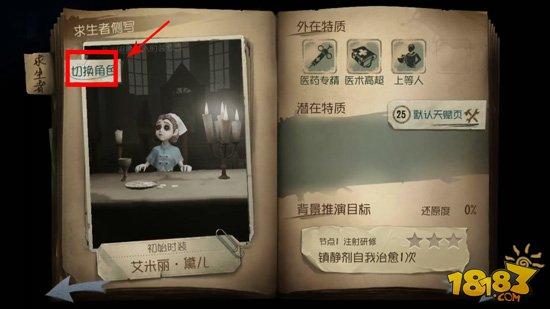 第五人格新手怎么更换角色 第五人格更换角色方式一览