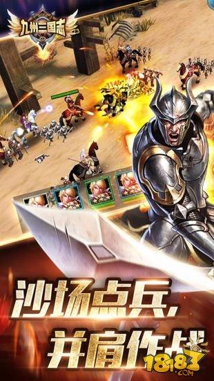 超级好玩的手游 九州三国志游戏特色揭秘