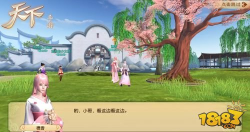 还记得樱花正开~ 《天下》手游与你相约樱花树下