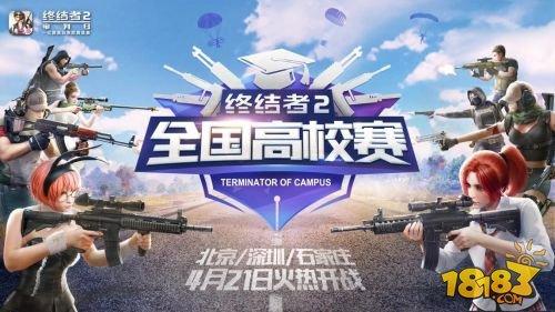 《终结者2》全国高校赛首周战报 粤津渝三地赛事圆满落幕