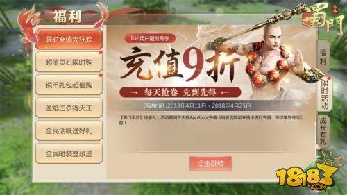 限时专享 《蜀门手游》iOS玩家充值9折特惠开启