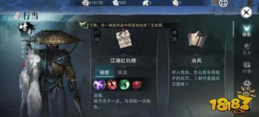楚留香手游红榜怎么隐藏名字 接红榜隐藏姓名方法