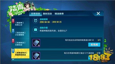QQ飞车手游如何快速积攒资源 活动列表介绍