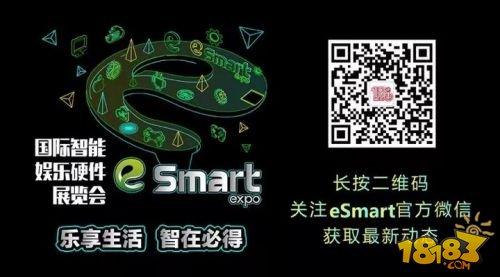 硕美科携多款专业耳机确认参展2018年eSmart