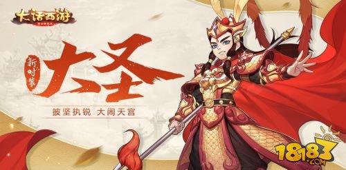 """黄金锁甲 大话西游手游新时装""""大圣""""即将上线"""