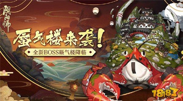 阴阳师全新逢魔之时BOSS蜃气楼震撼来袭!