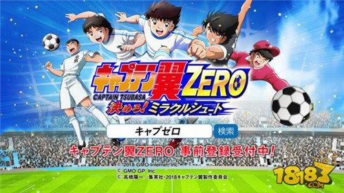 《足球小将翼ZERO梦幻射门》开始事前登录