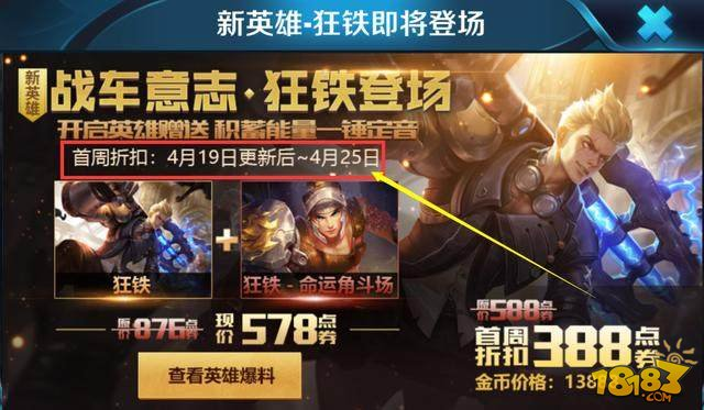 王者荣耀S11赛季推迟更新 王者荣耀S11赛季4月20日更新
