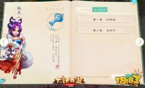 """新伙伴新阵法 大话西游手游全新资料片""""天书奇缘""""今日局测"""