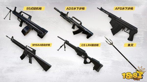 荒野行動(Knives Out)颶風突擊都有哪些新武器 荒野行動(Knives Out)新武器大全